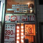 炭火焼肉 ホルモン酒場 金子増太郎 - 外観