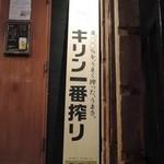 炭火焼肉 ホルモン酒場 金子増太郎 - キリン一番絞りの立て札