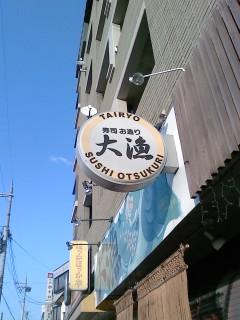 寿司お造り 大漁 桂東口店