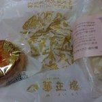 3190335 - 栗あん月餅と肉まん