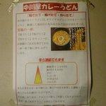 31900976 - 中川屋カレーうどんの説明