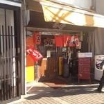 立ち飲み Compi - 立ち飲み Compiの昼営業のラーメン屋の外観(14.01)