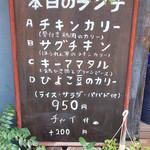 31902982 - 店外「本日のランチ」