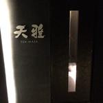天雅 - 入口ドア
