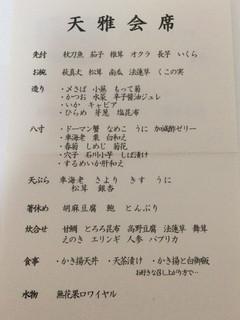 天雅 - コース15000円