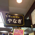 レストランやなぎ -