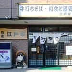 江戸家 - 入り口