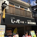 しょうゆ豆本舗×浪花堂餅店 -