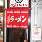 まるうまラーメン - 2014/10/17