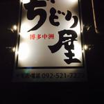 博多中洲ぢどり屋 - おっきな看板が目印!