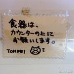 豚平 - 2014年10月24日(金)13時初訪問 大好きな味!(^_^)v