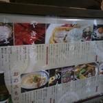だんだん茶屋 - 店前に掲げてあるメニューです。