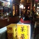 華蔵 - 華蔵 看板(2014.10.23)