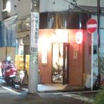 華蔵 - 華蔵 外観(2014.10.23)