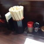 麺のようじ - カウンター席(紙ナプキン完備)