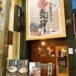 札幌 炎神 - お店 外観