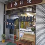 今川焼本舗 - 電車通り側の入口