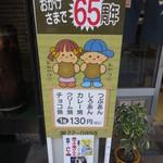 今川焼本舗 - 福井市民に親しまれた今川焼きです!
