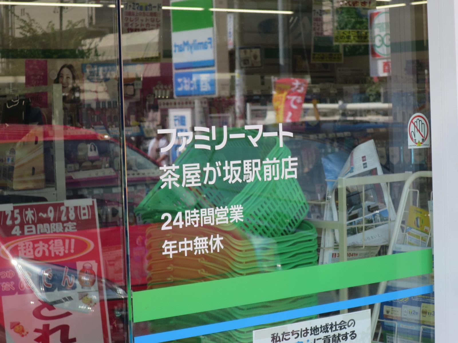 ファミリーマート 茶屋が坂駅前店