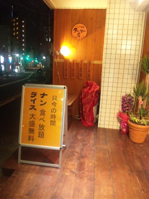 ターリー屋 西早稲田店
