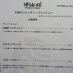31921850 - フレンチトーストメニュー