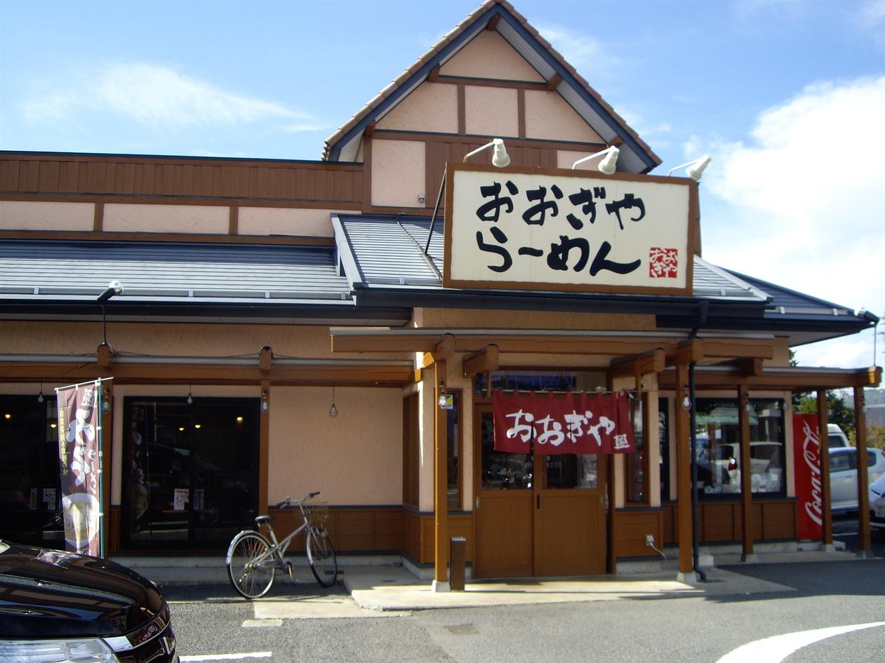 おおぎやラーメン 長野中野店