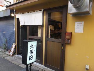 ラーメン久保田 - お店