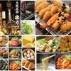 串カツ酒場 えん満 - その他写真:串かつ40種類、居酒屋メニューも豊富です。