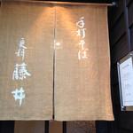 更科藤井 - 渋い色合いの暖簾