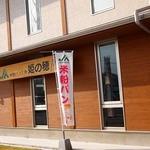 姫の穂 - 今年の5月にオープン 道の駅むなかた
