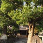 Gyokushouenarai - 文豪など著名人が愛した歴史ある旅館です。