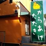 博多地どり市右ヱ門 -
