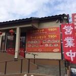 台湾料理 鴻翔 - 外観