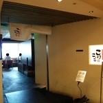 こけこっこ - 炭火串焼き『こけこっこ』さんの店舗入口~♪(^o^)丿