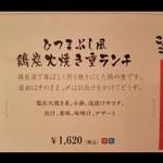 こけこっこ - 『ひつまぶし風 鶏炭火焼き重ランチ』(1620円)のメニュー~♪(^o^)丿