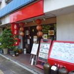 東華飯店 - 京王八王子駅からもすぐの「東華飯店」さん