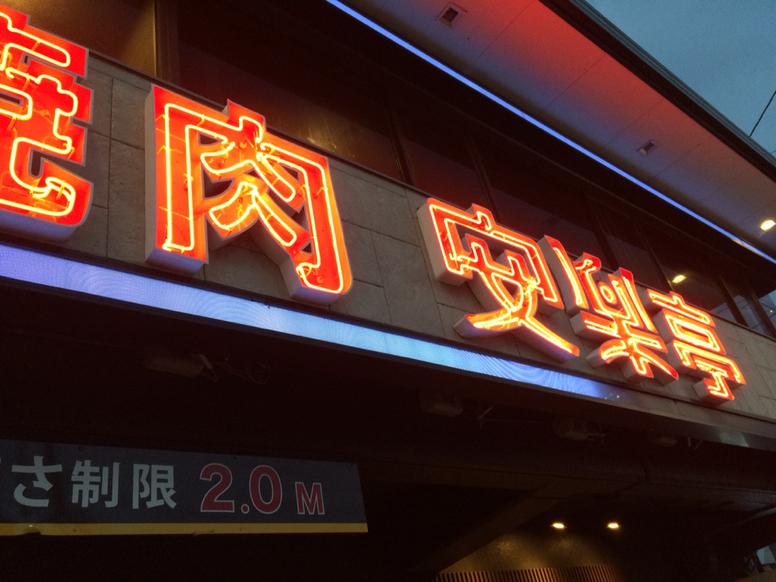 安楽亭 今宿西店