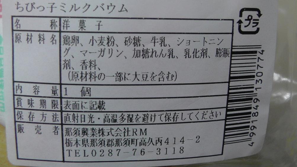 りんどう湖ファミリー牧場 売店 name=