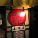 バンビ 3号店 -