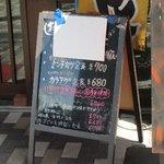 案山子 - ランチメニューの立て看板