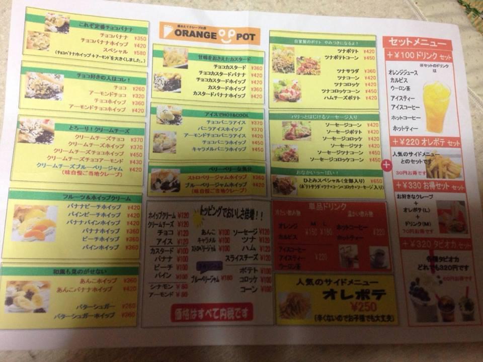 オレンジポット 富士八幡町店 name=