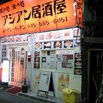 スパイシーキッチン - 大きく「アジアン居酒屋」と書かれています