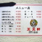 支那そば 王王軒 - 入口の右側にはメニュー表が貼ってありました。さて、どれを食べましょうか。