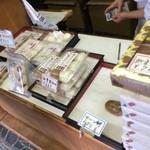 沼田屋 - 和菓子いっぱい。