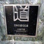 支那そば 王王軒 - 日本の道100選に選ばれています。