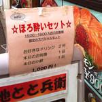 31952198 - ほろ酔いセット1000円