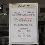 栄寿亭 - 消費税による料金改定と営業時間のお知らせ