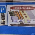栄寿亭 - 駐車場のお知らせ