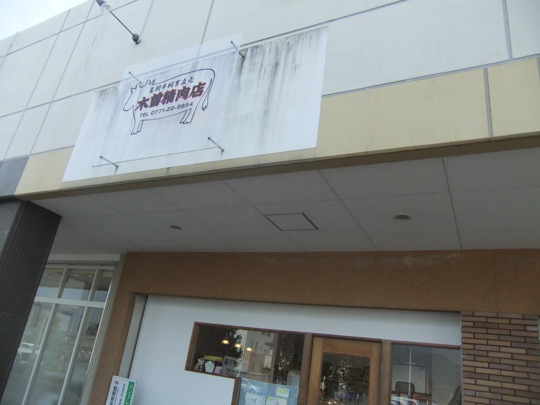 木曽精肉店