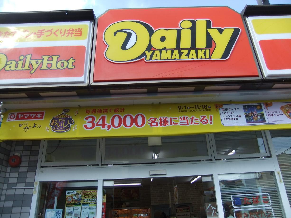 デイリーヤマザキ JR山崎駅前店